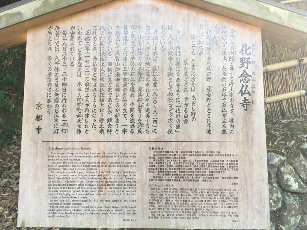 adashino-nenbutsuji-05
