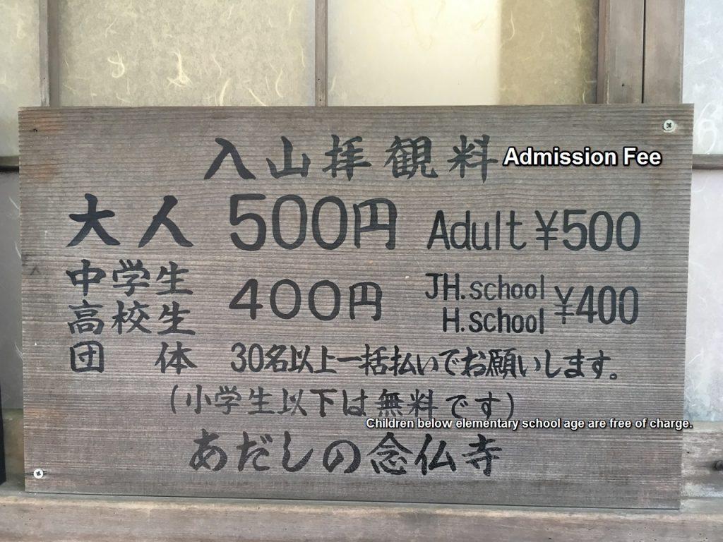 adashino-nenbutsuji-07