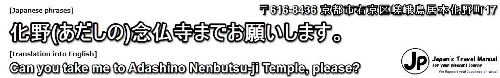 adashino-nenbutsuji-36