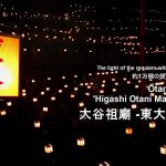 Information of the Higashi Otani Mantoe Festival 2017