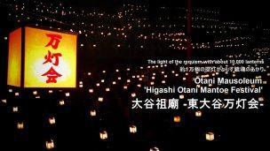 higashi-otani-mantoue-01-txt