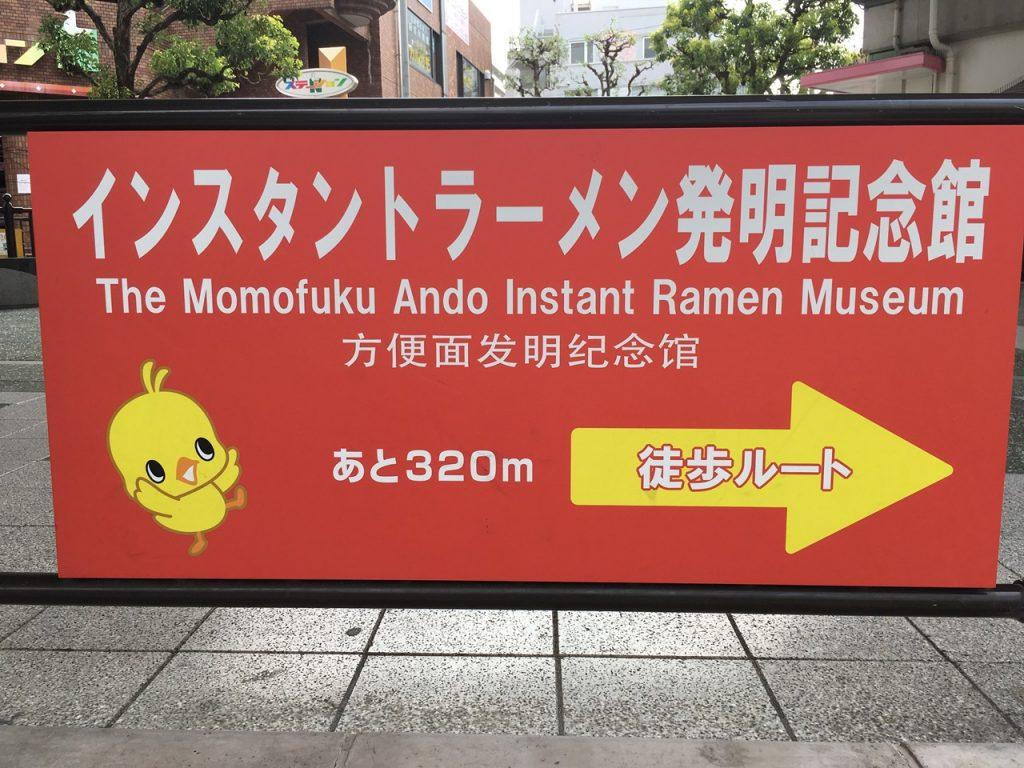 instant-ramen-museum-03