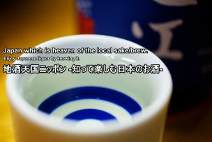 nihonshu-01-txt