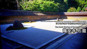 ryoanji-01-txt