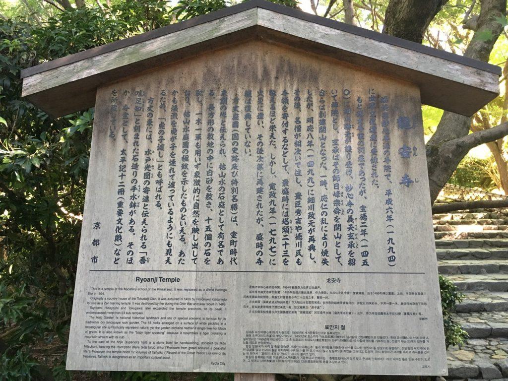 ryoanji-08