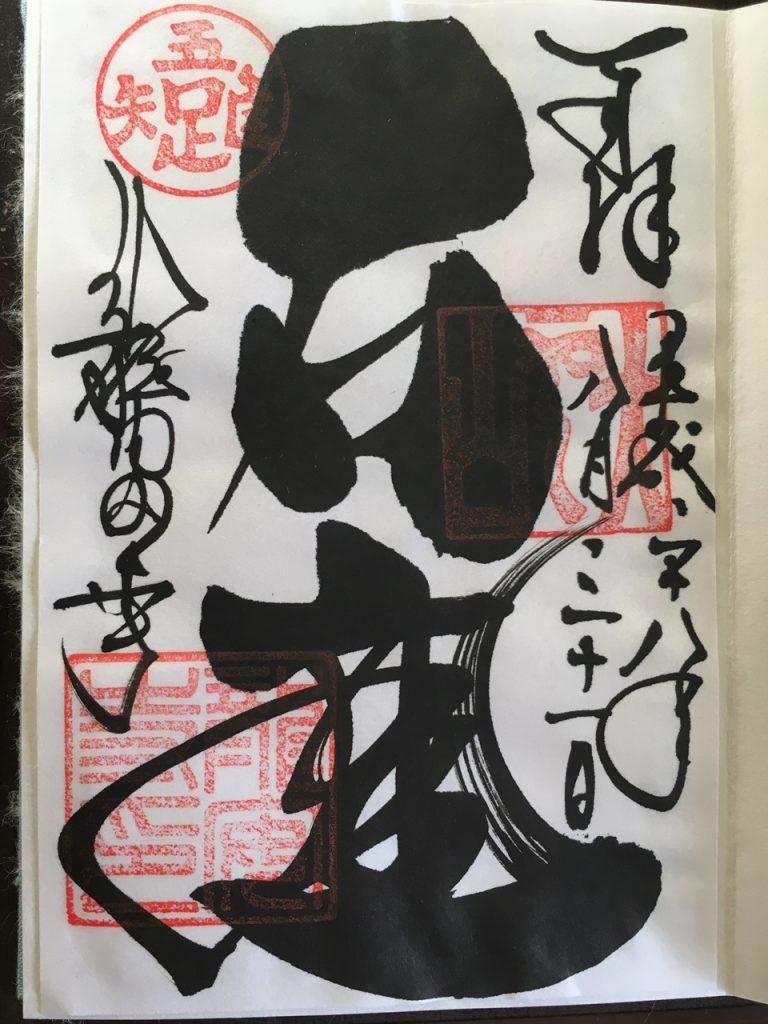 ryoanji-37