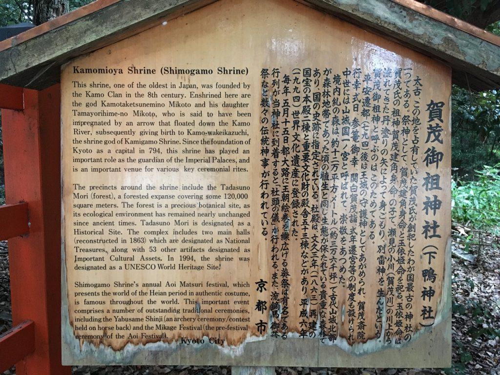 shimogamo-jinja-00-1