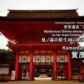 shimogamo-jinja-01-txt