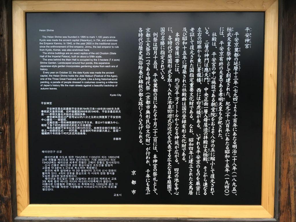 heianjingu-06