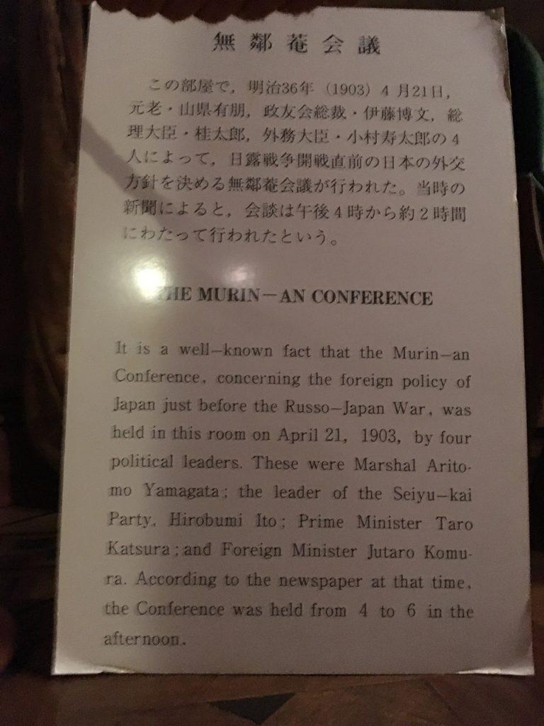 「無鄰菴会議」の歴史を綴る紹介文