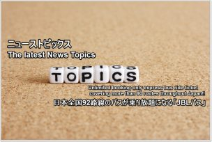 newstopics-20161013