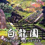 京都の庭園:白龍園(はくりゅうえん)の見どころと行き方