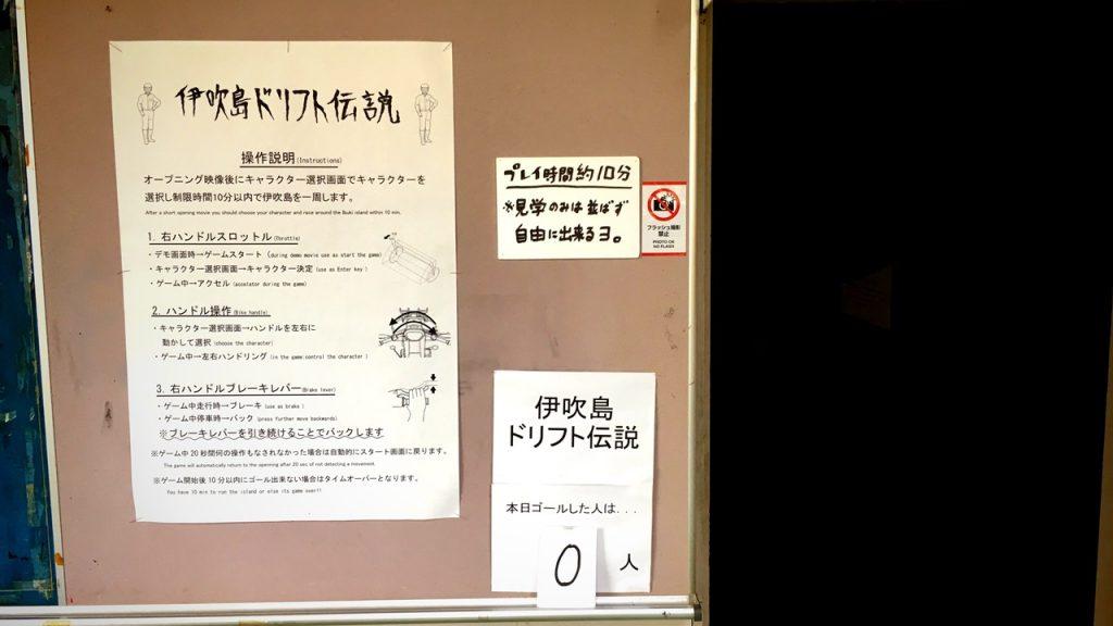 ibukijima-23-1
