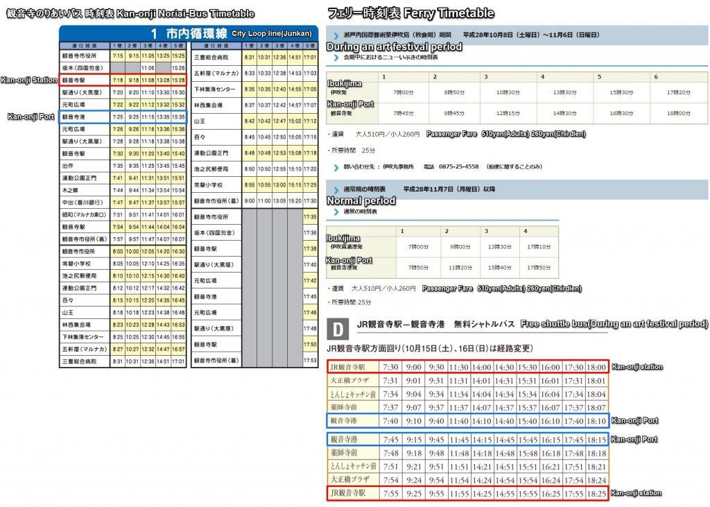 ibukijima-timetable