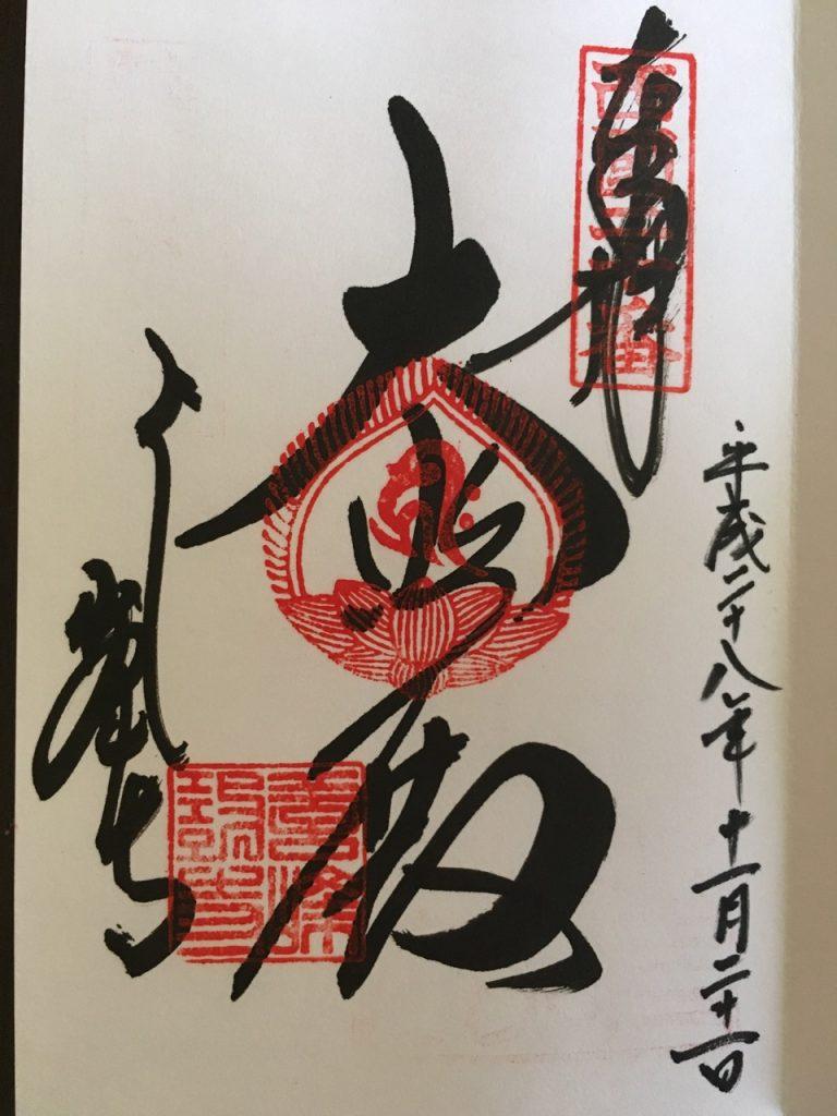 yoshiminedera-58
