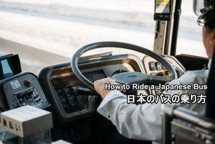 bus-03-txt