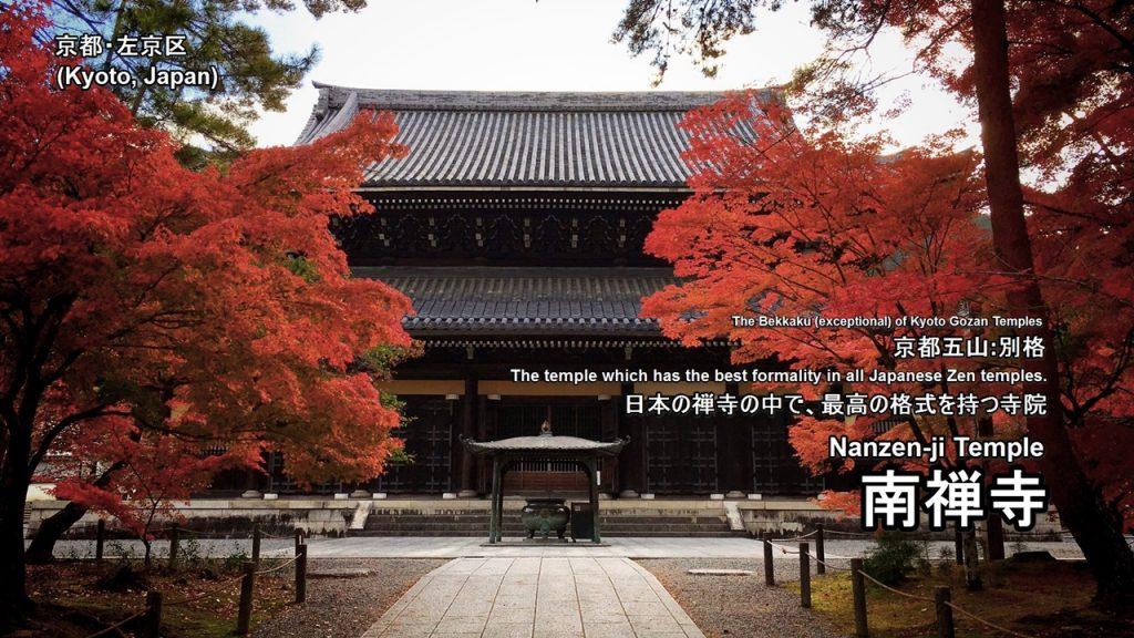 nanzenji-01-txt