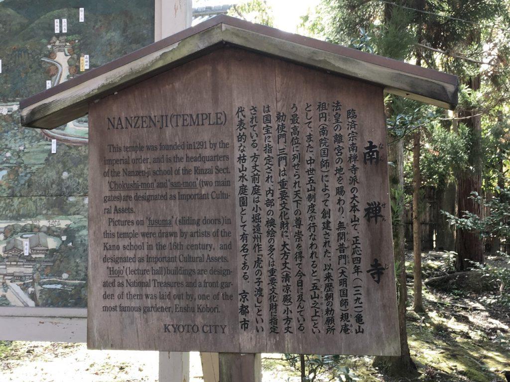nanzenji-03