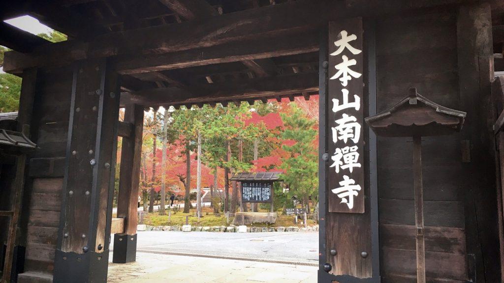 nanzenji-06