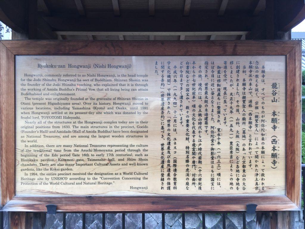 nishihonganji-03