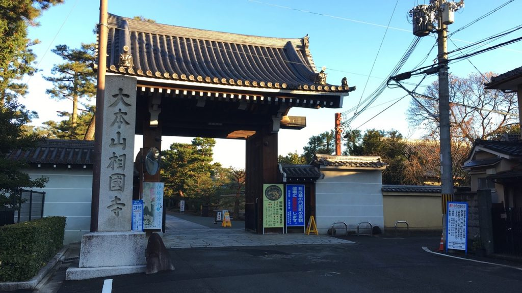 shokokuji-06-2