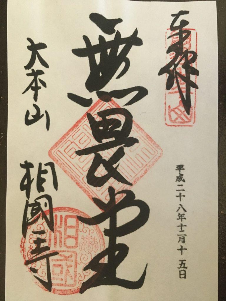 shokokuji-13