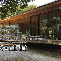 takenakamuseum-01-1-txt