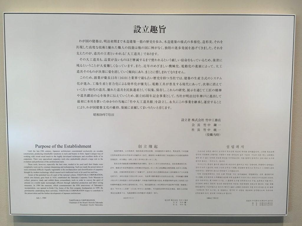 takenakamuseum-08-3
