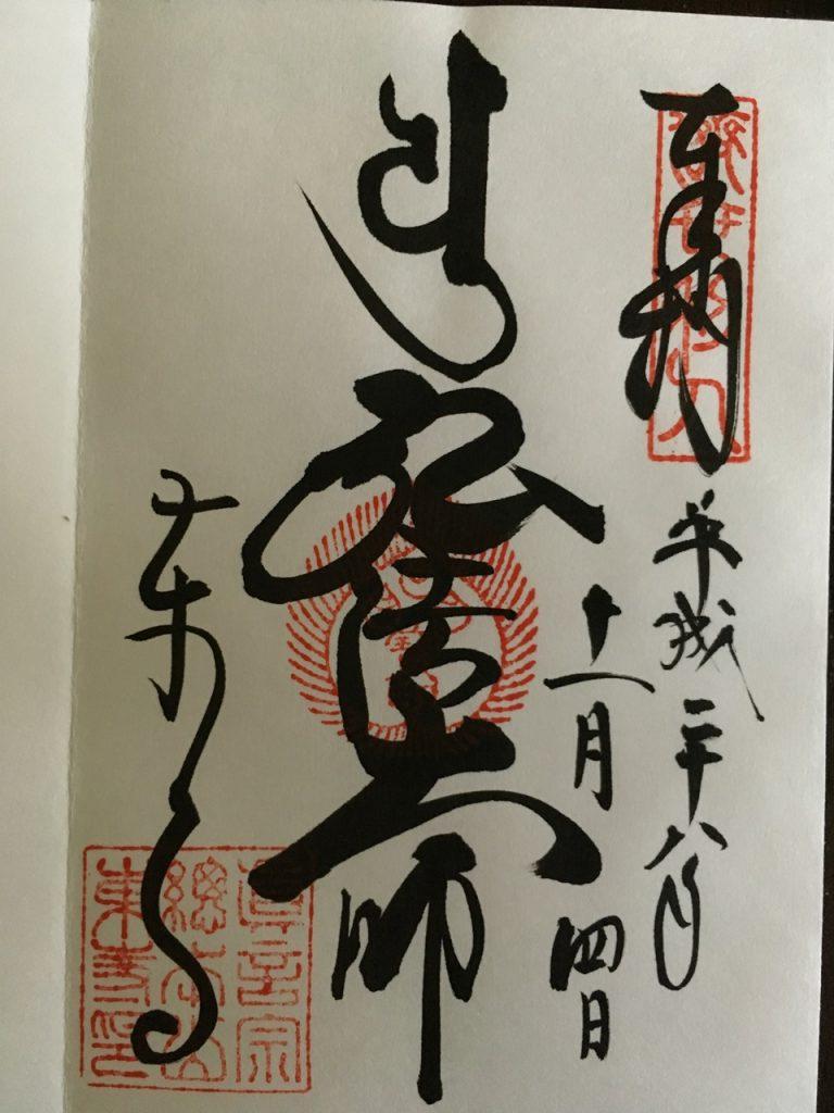 toji-01-7