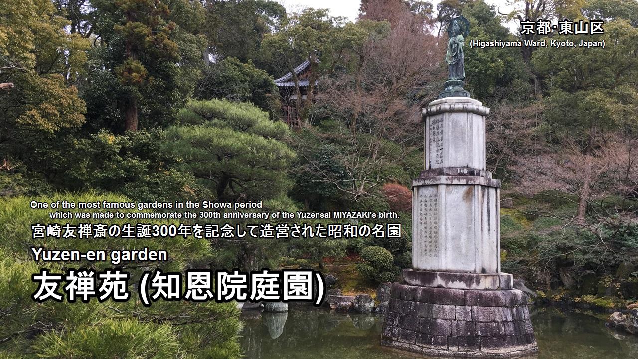 yuzenen-01-txt