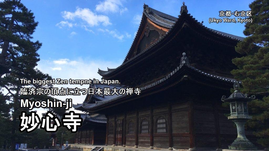 myoshinji-04-txt