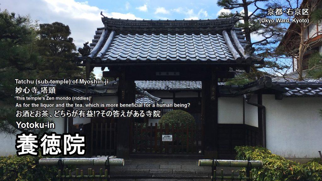 yotokuin-02-txt