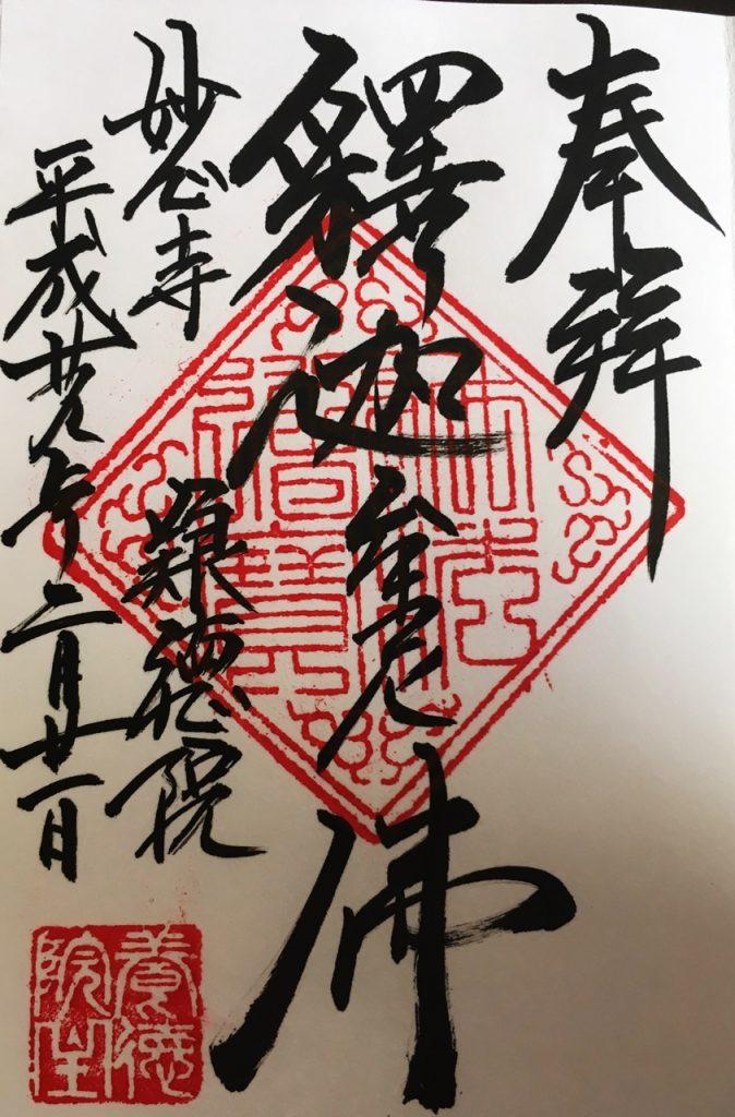 yotokuin-05-3