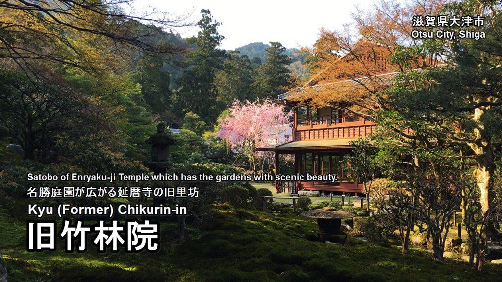 chikurinin-01-txt