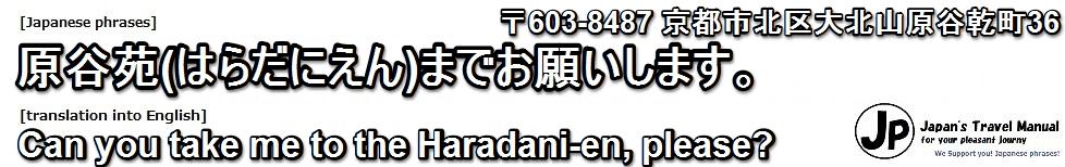 haradanien-02