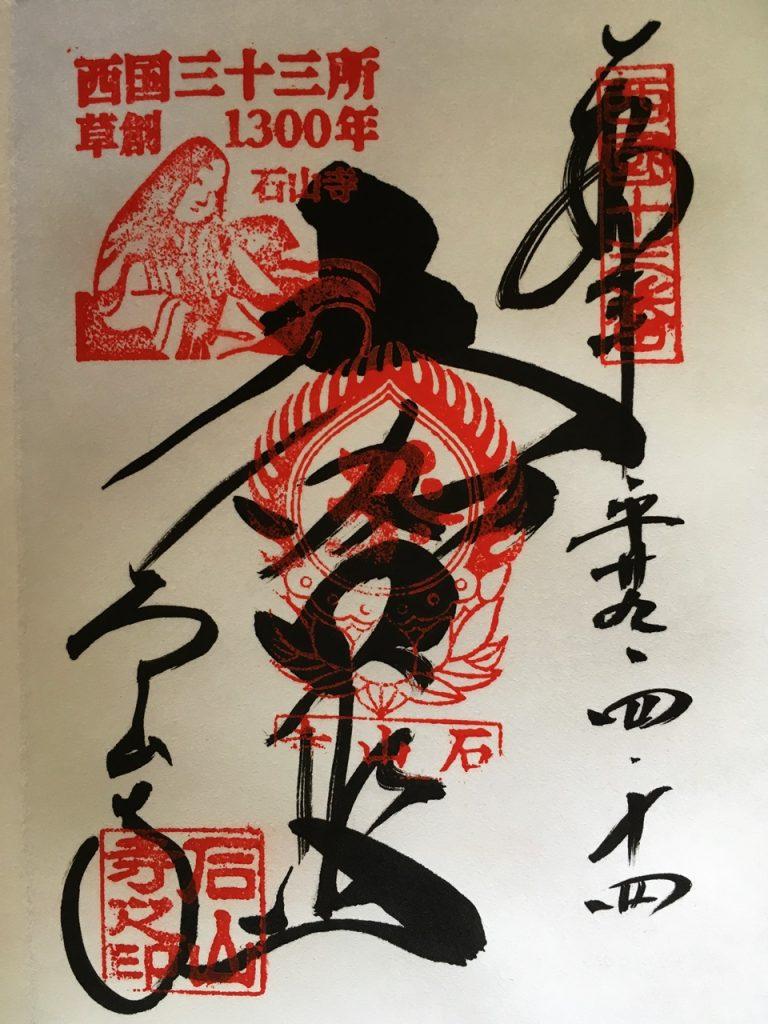 ishiyamadera-48