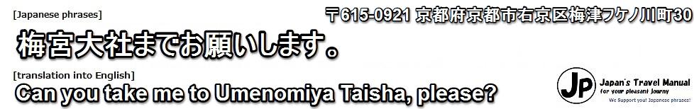 umenomiyataisha-05