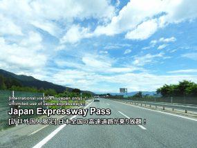 japanexpresswaypass-01-txt