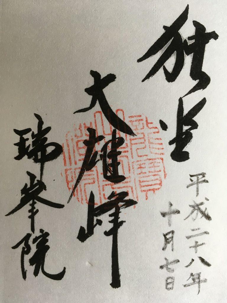 zuiho-in-08