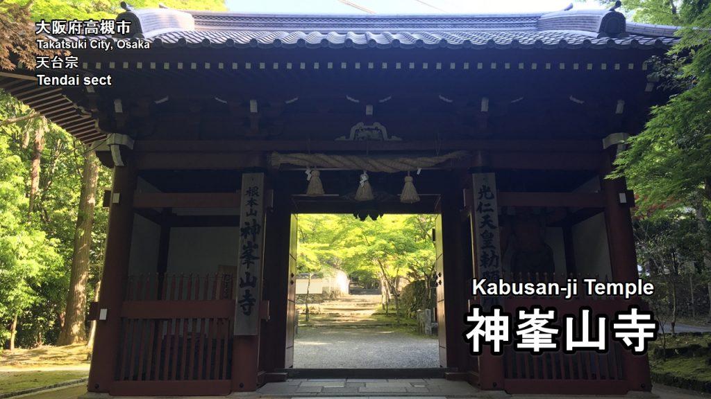 kabusanji-01-txt