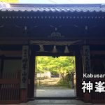 Highlights and how to get to the Kabusan-ji Temple.