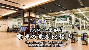 osaka-kyoto-train_front-01