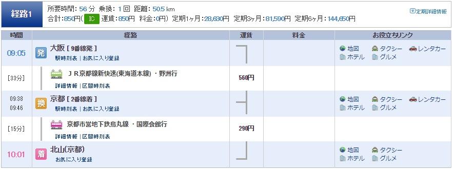 entsuji-timetable-01-jp