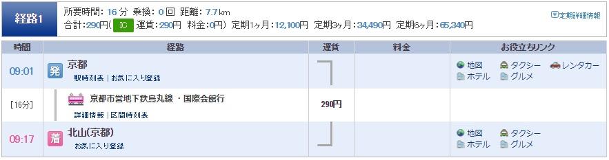 entsuji-timetable-03-jp