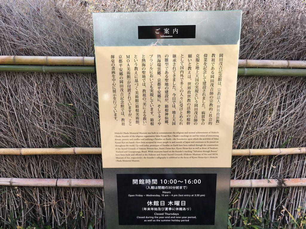 okadamokichikinenkan-03