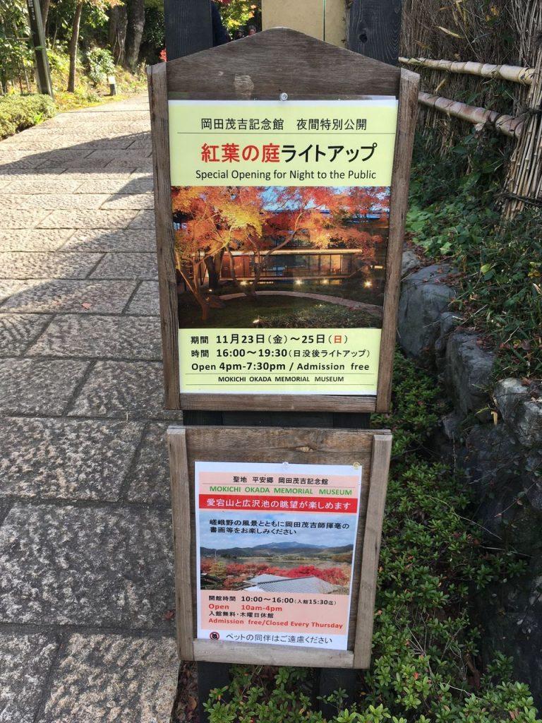 okadamokichikinenkan-04