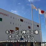 Highlights and how to get to the Kewpie Kobe Factory Tour.