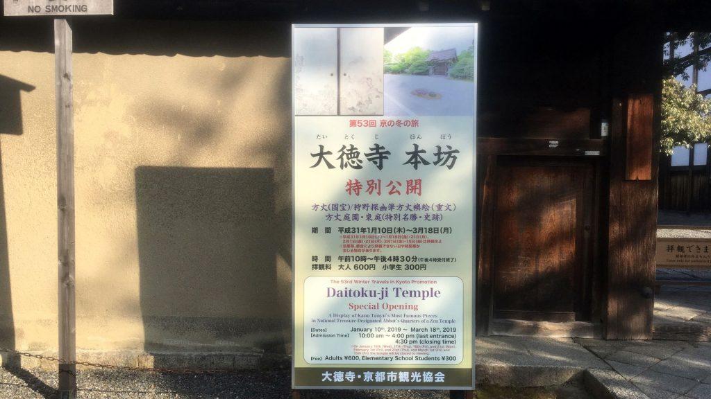 daitokuji-10