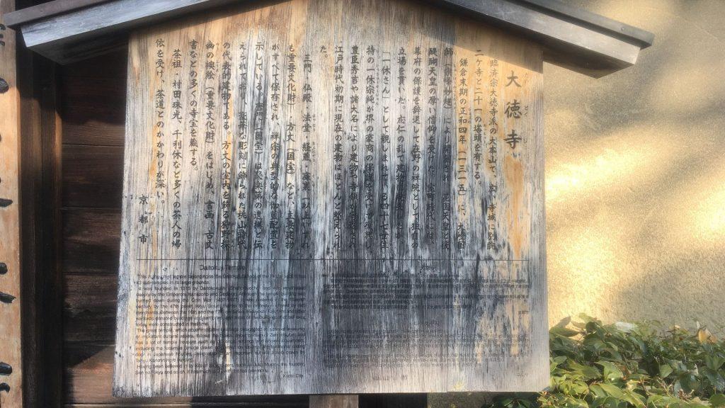 daitokuji-25