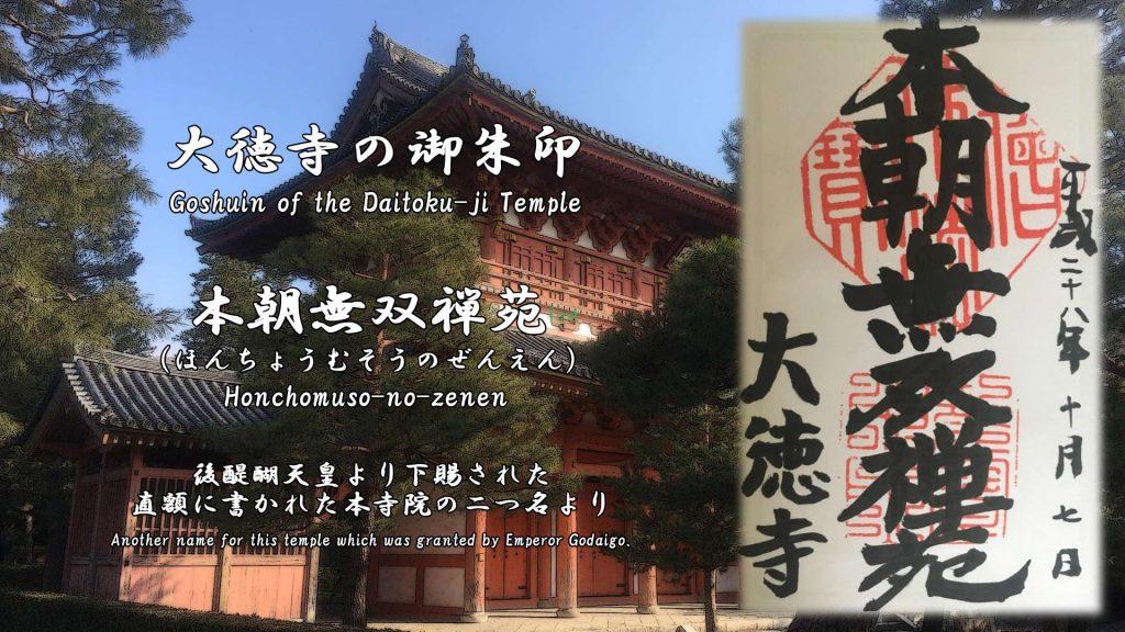 daitokuji-goshuin-02